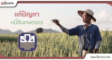 เกษตรกร