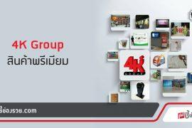 4K Group