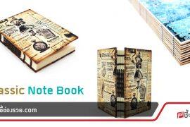 Classic Note Book