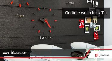 On time wall clock TH